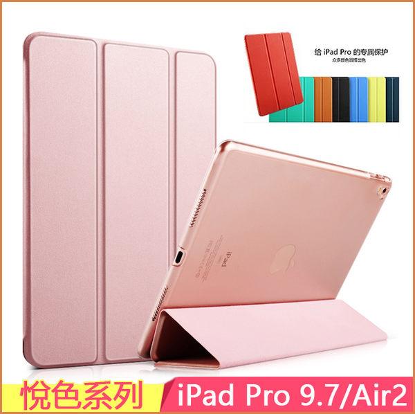悅色系列 iPad Pro 9.7 Air Air2 平板皮套 防摔 超薄 三折 全包邊 支架 iPad6 平板保護套 ipad5 保護殼
