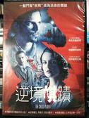 挖寶二手片-P07-571-正版DVD-電影【逆境棋蹟】-馬克克洛特 瑪麗娜馬修斯