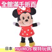 【小福部屋】【nuiMOs 模特玩偶 米妮】日本 迪士尼 DISNEY 學生生日聖誕節 交換禮物 日本玩具大賞