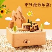 木質音樂盒八音盒手工diy女生閨蜜女孩女童實用生日禮物兒童魔盒 陽光好物