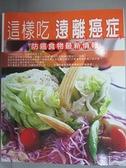 【書寶二手書T9/養生_EVC】這樣吃遠離癌症: 防癌食物最新情報_天佑創意小組