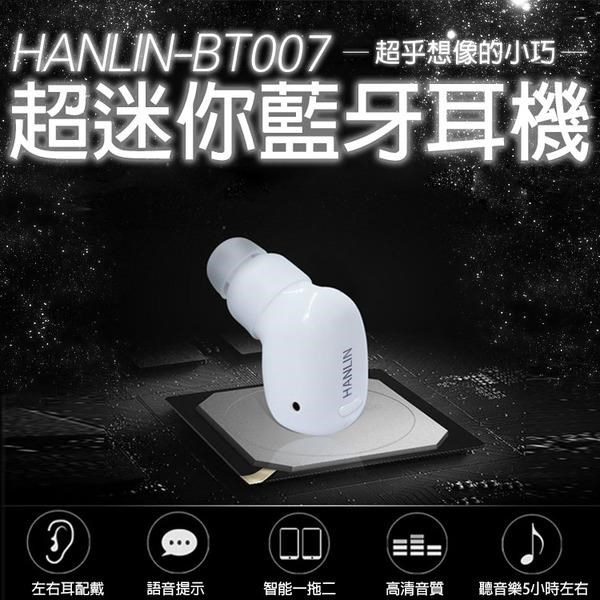 【南紡購物中心】HANLIN-BT007最小藍芽耳機