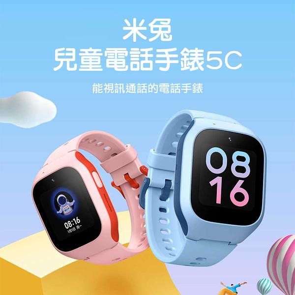 小米米家 米兔兒童電話手錶5C 兒童手錶 GPS定位手錶 視訊手錶 最新款