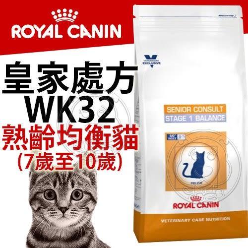 【培菓平價寵物網】皇家處方》WK32熟齡均衡貓(7歲至10歲)貓飼料-1.5kg