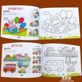 幼兒園寶寶涂鴉畫畫本涂色書 兒童3-6歲水彩筆圖畫本填色書繪畫書      易家樂