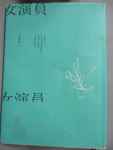 【書寶二手書T8/文學_KAE】女演員_連俞涵