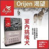 【贈同品項1KG*2】*KING WANG*Orijen渴望室內挑嘴犬11.4公斤