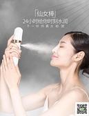 噴霧儀 Ulike納米補水儀蒸臉器加濕儀保濕臉部迷你便攜式家用冷噴霧機器 交換禮物