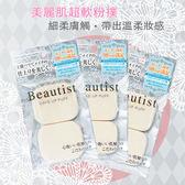 《日本製》石原商店 美麗肌超軟粉撲 3款可選  ◇iKIREI