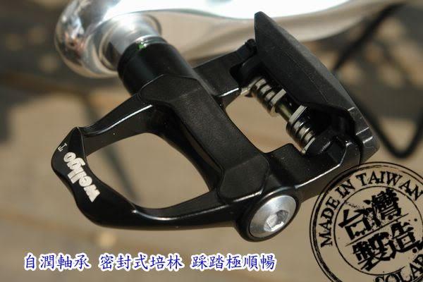 維格Wellgo LOOK系統自行單車鋁合金卡式培林腳踏板R096B