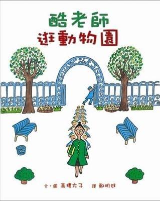 酷老師逛動物園 APT037N 小魯圖書 (購潮8)