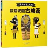 遇見世界古文明:歡迎光臨古埃及