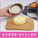 迷你芝士乳酪蛋糕模 烘焙工具 金色不沾橢圓布丁模小麵包模BKART0793 【狐狸跑跑】