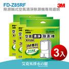 3M 《除濕輪式》空氣清淨除濕機 專用濾網(3入)FD-Z85RF - 適用FD-Z85TB/FD-Z85TW ★高效過濾PM2.5