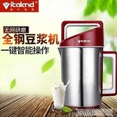 豆漿機 Vitaland/威の電器 VL-709不銹鋼加熱多功能豆漿機家用全自動 DF 科技藝術館