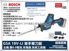 【台北益昌】單6.0AH鋰電池超值組 BOSCH 德國博世 GSA18V-LI C 鋰電軍刀鋸