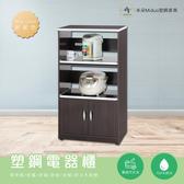 【米朵Miduo】2.2尺塑鋼電器櫃 櫥櫃 防水塑鋼家具(附插座)