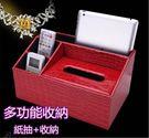 歐式紙巾盒多功能桌面紙盒餐巾盒 收納盒紙...