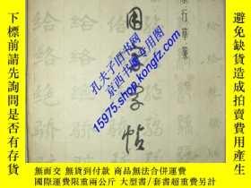二手書博民逛書店常用書法字帖罕見楷 隸 行 草 篆15975 本社編 上海書畫出