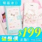 MQueen膜法女王 APPLE iphone5 i5s ise Hello Kitty 凱蒂貓 三麗鷗 磁釦 手機套 側掀 皮套 掀蓋 日記式 可插卡