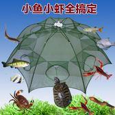 捕魚籠漁網自動撲魚工具摺疊手拋網蝦籠龍蝦網泥鰍籠網兜加固魚網  igo 范思蓮恩