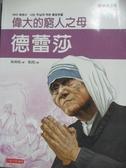 【書寶二手書T5/兒童文學_QJQ】德蕾莎-偉大的窮人之母_吳貞姬