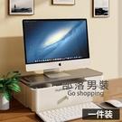 電腦增高架 新款電腦增高架子桌面收納盒抽屜神器顯示器屏增高底座置物T