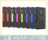 Samsung 三星 A8/A8+(2018版) 輪胎紋殼 保護殼 全包 防摔 支架 防滑 耐撞 手機殼 保護套 軟硬殼
