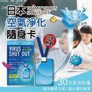 日本熱銷空氣淨化隨身卡(單入)可持續30天 空氣抗菌 便攜 防護罩TOAMIT Virus Shut Out