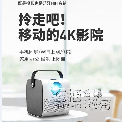 尚諾美Q3手機投影儀家用小型便攜式wifi無線家庭影院微型迷你高清 雙十二全館免運