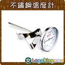 【樂購王】咖啡必備《不鏽鋼溫度計》不鏽鋼...