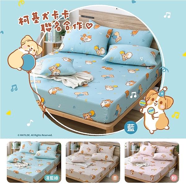 【柯基犬卡卡】精梳棉單人床包枕套二件組-歡樂派對(四色任選)_TRP多利寶
