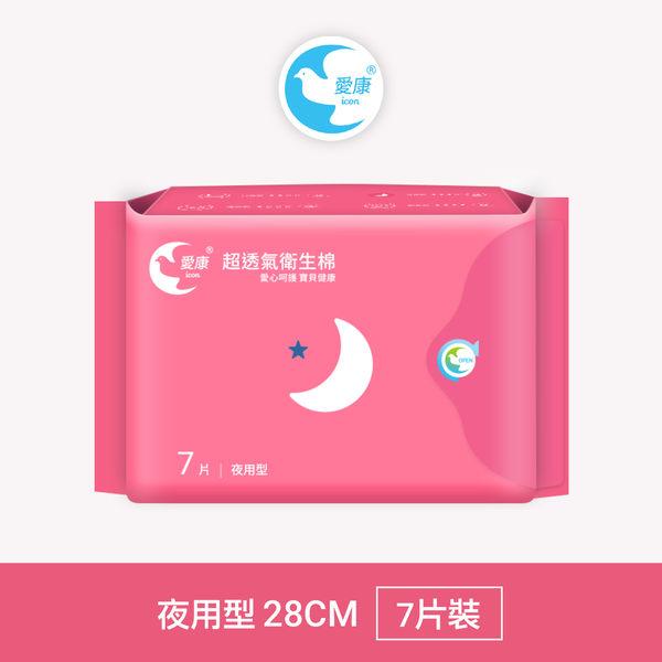 愛康衛生棉夜用型