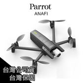 Parrot ANAFI[空拍機] 折疊式 空拍機 無人機 輕巧 4K 續航25分【ANA001】