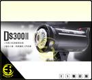 ES數位 GODOX 神牛 DS300II 玩家棚燈 單燈 110V 2.4G接收 內建接收 1/8000高速同步