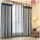 簡約現代地中海客廳條紋雪尼爾窗簾布料成品拼色定制臥室落地飄窗 寬1.5 高2.7一片掛鉤式