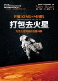(二手書)打包去火星:太空生活背後的古怪科學
