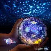 投影燈 創意禮品星空投影燈旋轉星球宇宙滿天星光臥室送情侶節日生日禮物 古梵希