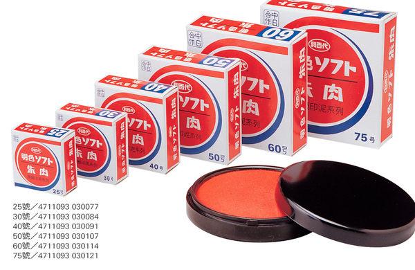 新朝日朱肉印泥 60號 盒 12個入