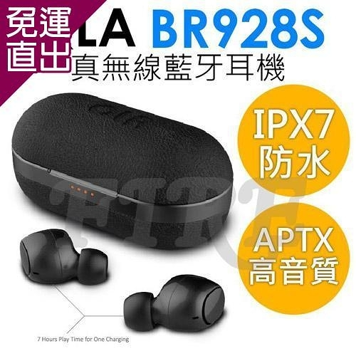 QLA 【原廠公司貨】QLA BR928S 藍牙耳機 IPX7 防水 真無線 aptX高音質 皮質充電盒 A2DP.【免運直出】