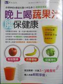 【書寶二手書T1/養生_NSN】晚上喝蔬果汁腸保健康-自律神經&腸道名醫小林弘幸的健康蔬果配方