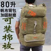 超大容量裝被子打工行李背包帆布戶外登山包80升加厚耐磨雙肩包男 可可鞋櫃