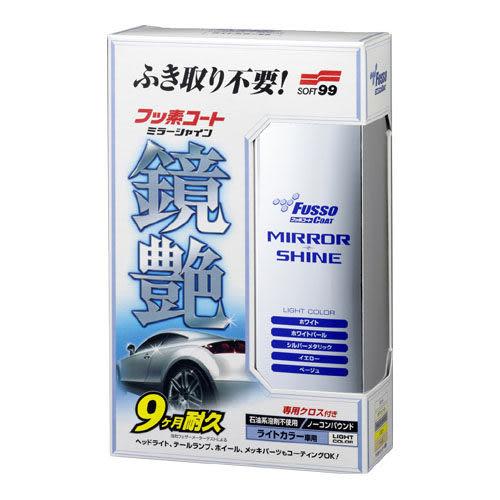 SOFT99 鏡艷覆膜劑