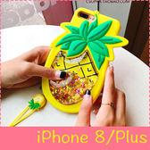 【萌萌噠】iPhone 8 / 8 Plus  創意減壓 捏捏鳳梨 液體流沙保護殼 全包矽膠軟殼 手機殼 同款掛繩