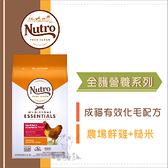 Nutro美士〔成貓化毛配方,鮮雞+糙米,3磅,美國製〕