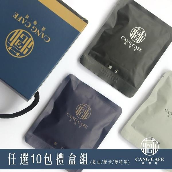 【南紡購物中心】藏咖啡-濾掛式咖啡 任選10包禮盒組x2盒(藍山/摩卡/曼特寧)