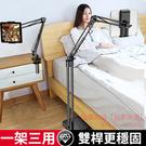 床頭手機架懶人支架ipad平板落地式支撐架pad家用床上躺著看拍攝萬能通用桌面神器【八折搶購】