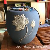 尾牙全館9折 荷花陶瓷茶葉罐創意儲茶盒禪意中式茶倉套裝密封粗陶普洱茶也包裝 百搭潮品