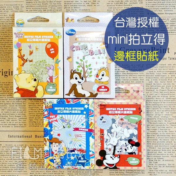 菲林因斯特《 台灣授權 拍立得 邊框貼紙 》米奇 維尼 玩具總動員 / 空白底片 邊框貼