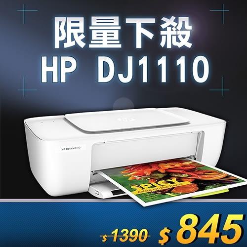 【限量下殺100台】HP Deskjet 1110 / DJ 1110 輕巧亮彩噴墨印表機